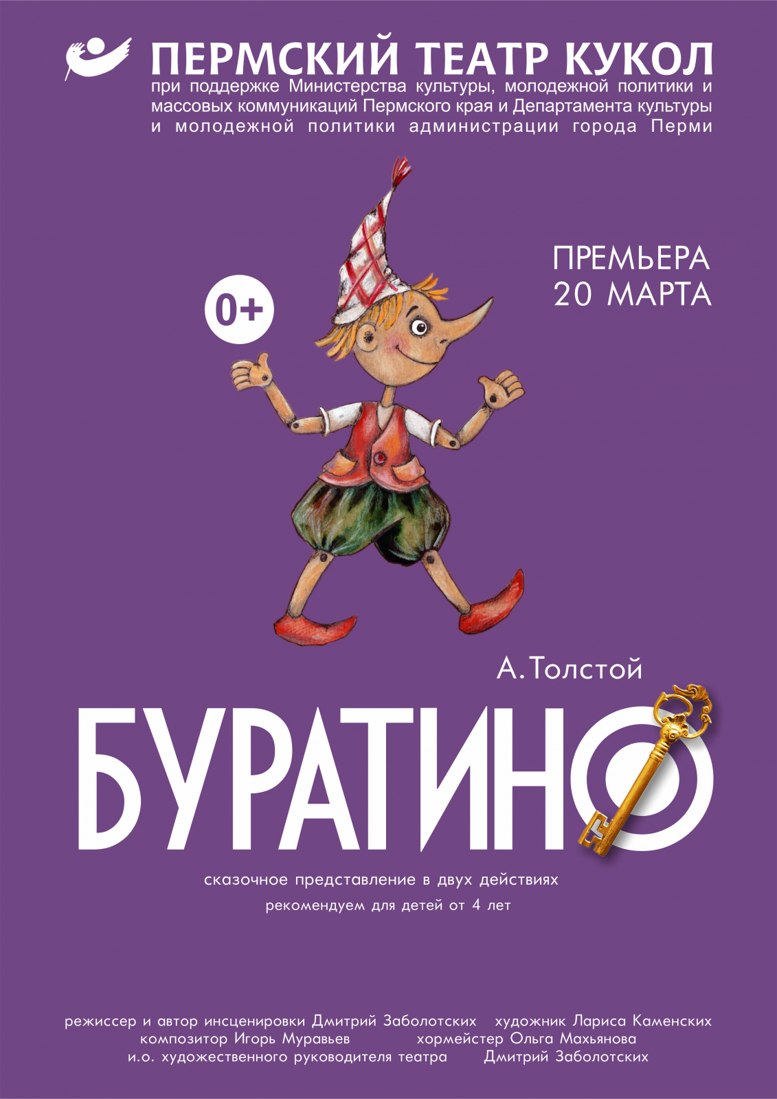 Афиша театр кукол пермь театр кукол афиша август