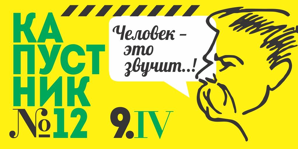 Афиша капустника в театре краеведческий музей в хабаровске стоимость билета